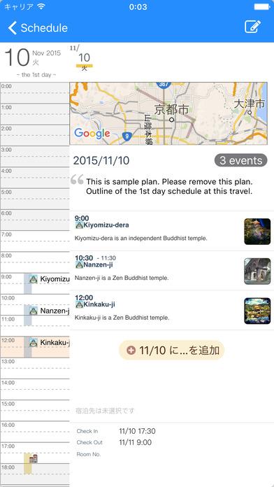 旅のしおり作成ツール Travel Plan Noteのおすすめ画像2