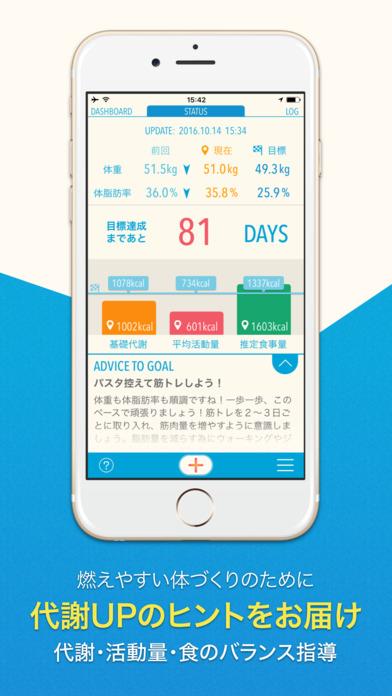 iphone話題アプリ ダイエットから健康管理 カロリー計算や運動記録の