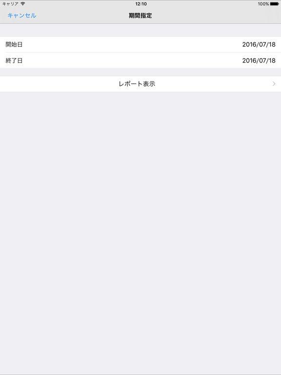 AmReport -アソシエイトレポート Screenshot