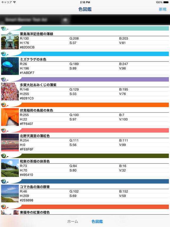 http://a5.mzstatic.com/jp/r30/Purple20/v4/73/e3/ed/73e3ed91-e1f3-069d-35ac-0bb4c3c546e1/sc1024x768.jpeg