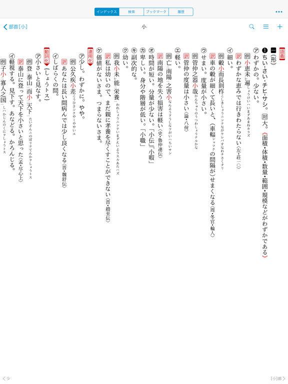 全訳 漢辞海 第三版 Screenshot