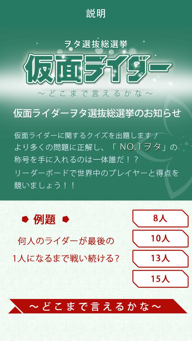 検定クイズ for 仮面ライダー<平成版>のおすすめ画像1