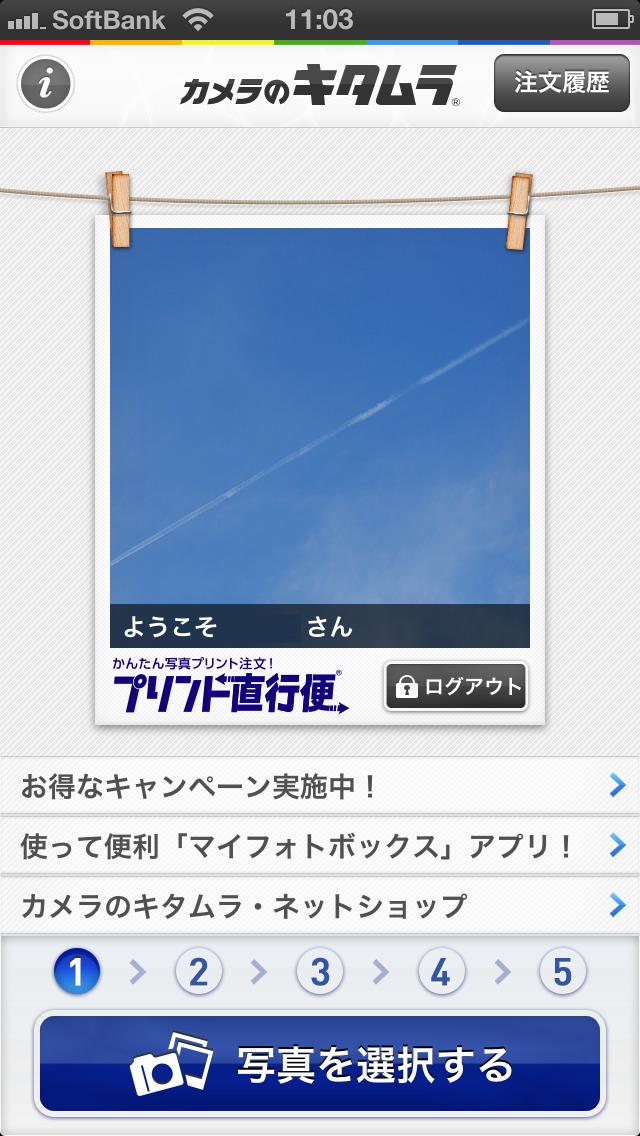 http://a5.mzstatic.com/jp/r30/Purple5/v4/0e/4f/af/0e4faf22-418d-76cc-7880-e251a031a4e4/screen1136x1136.jpeg