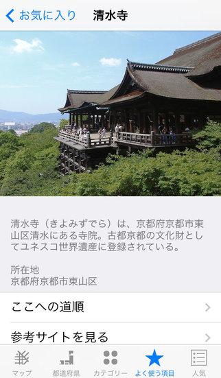 日本観光スポット screenshot1