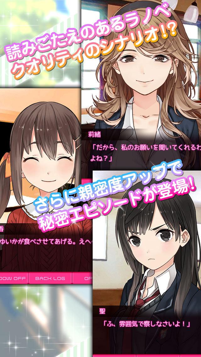 美少女恋愛シミュレーション ボクコイせかんどっ!