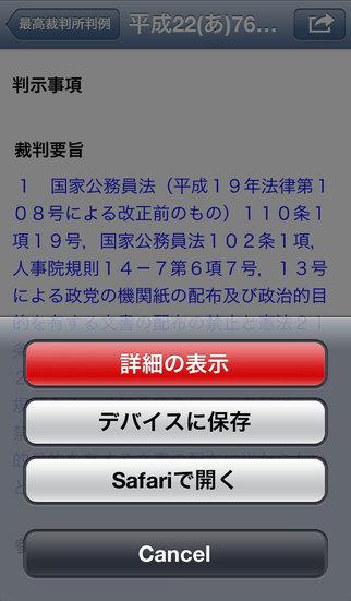 http://a5.mzstatic.com/jp/r30/Purple5/v4/36/16/47/36164778-a7ab-c781-5c9f-69ed6646d565/screen322x572.jpeg