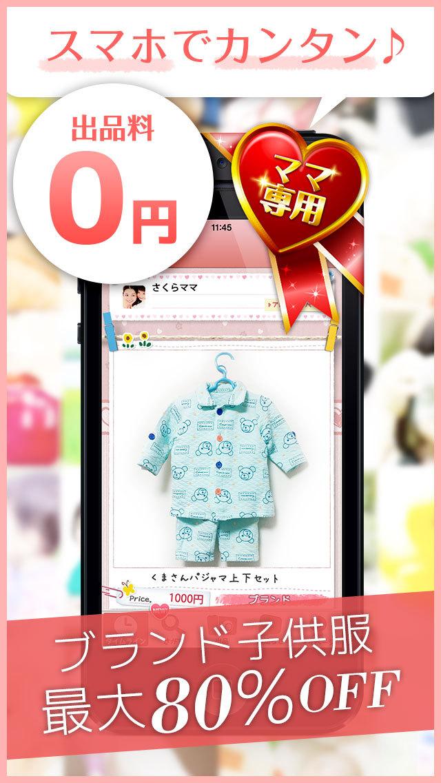 子育てママのフリマアプリ -ママモールのおすすめ画像1