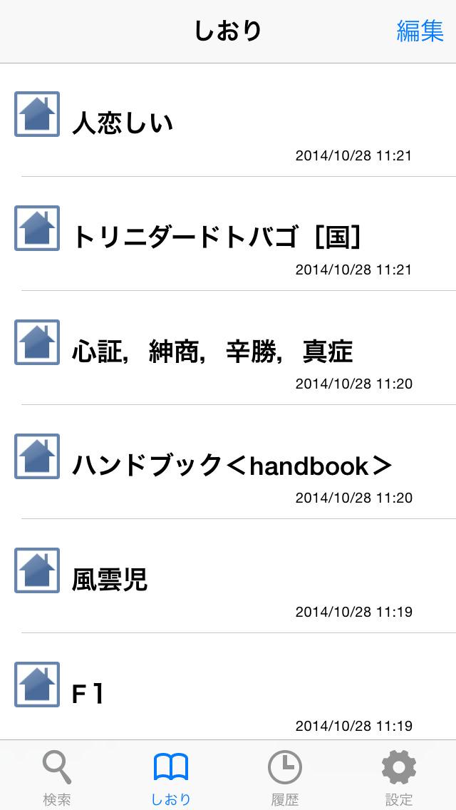 "NHKアクセント辞典 ""新辞典""への大改訂 ⑥ 漢語のアクセントの現況"