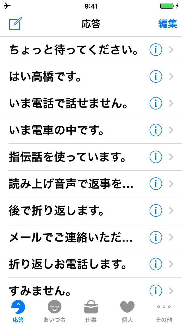 http://a5.mzstatic.com/jp/r30/Purple5/v4/5b/dc/6c/5bdc6cc5-acad-ac5f-c2c2-6880b5de46dc/screen1136x1136.jpeg