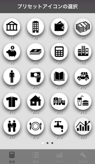 2015年5月5日iPhone/iPadアプリセール 特殊キーボードアプリ「キーボード電卓」が無料!