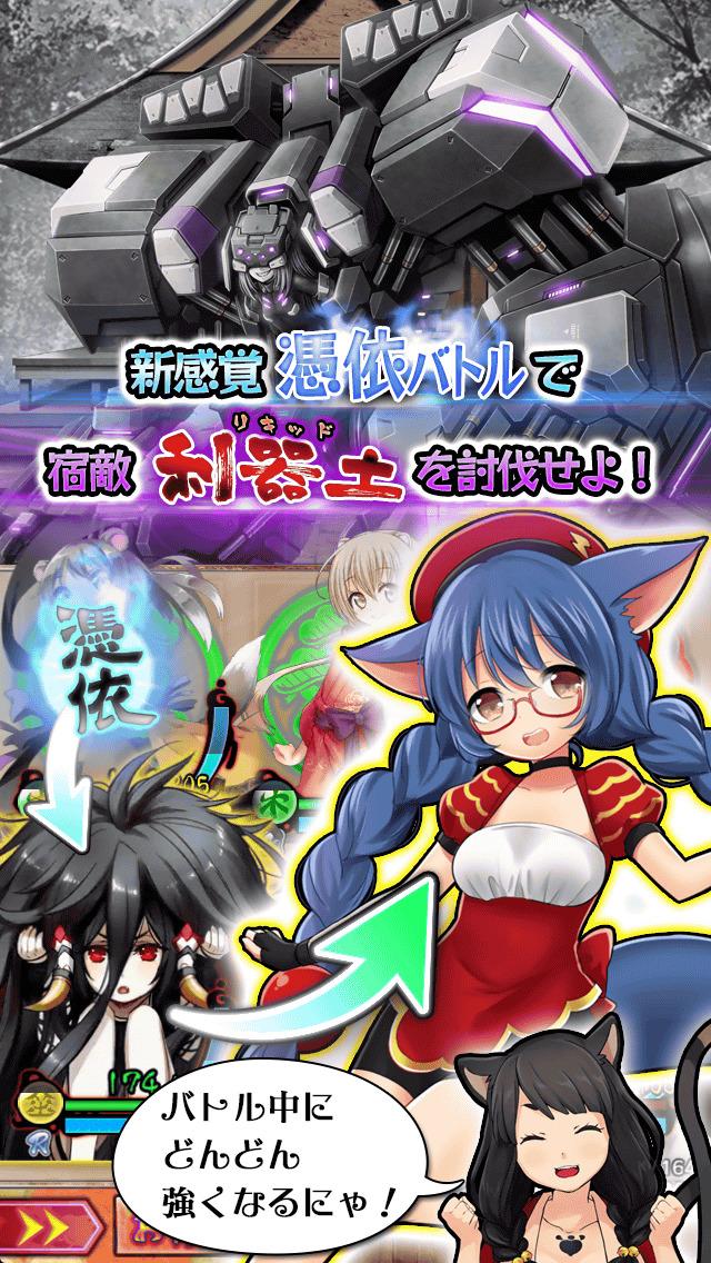 妖怪百姫たん!2