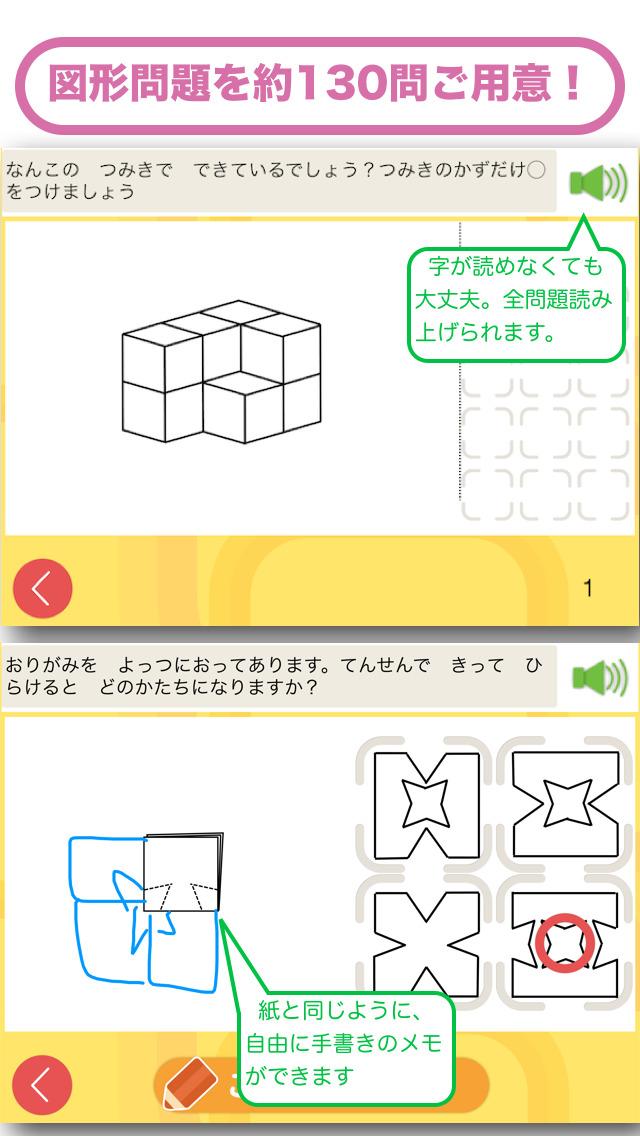 図形問題2・お受験と小学校準備のまなびアプリくるくるのおすすめ画像1