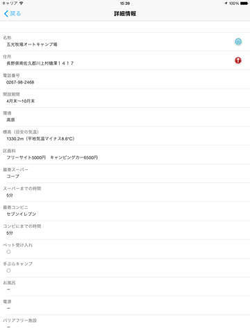 http://a5.mzstatic.com/jp/r30/Purple5/v4/72/81/a9/7281a966-8244-3942-d160-62d684794843/screen480x480.jpeg