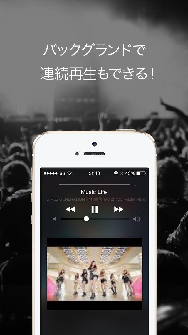 Musiclife -無料で音楽と動画が全曲聴き放題のmp3ミュージックプレイヤーのおすすめ画像5
