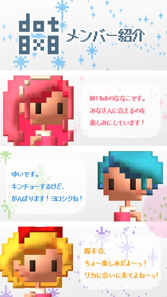 アイドル伝説 ~飛翔編~4