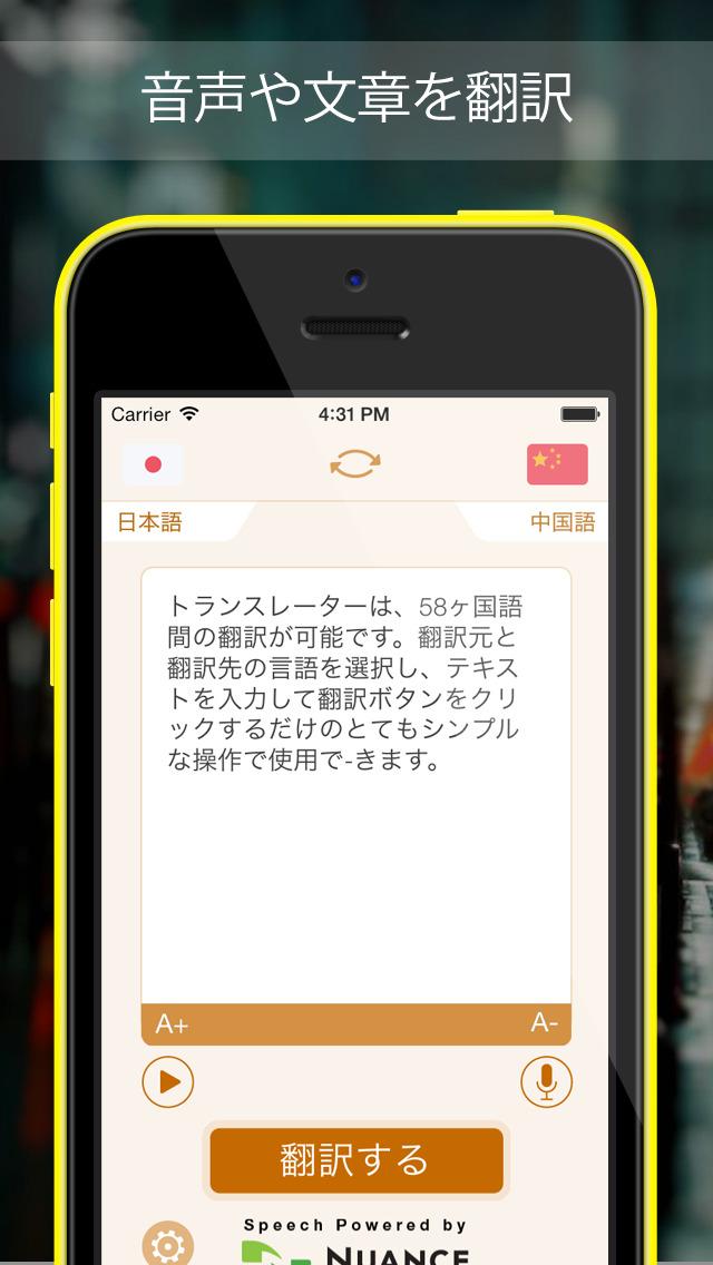 2014年12月30日iPhone/iPadアプリセール 高性能翻訳アプリ「トランスレーター」が無料!
