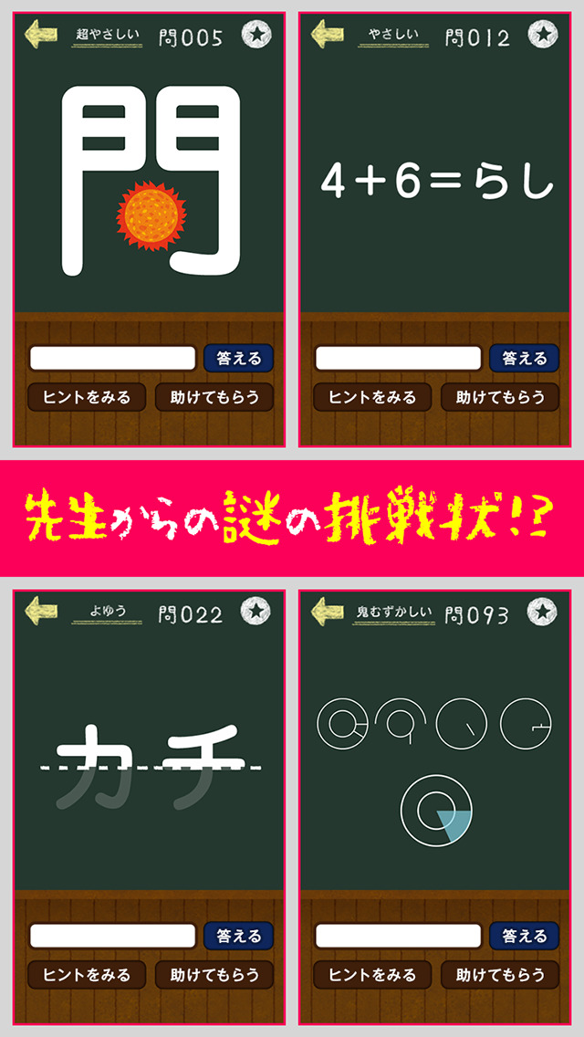http://a5.mzstatic.com/jp/r30/Purple5/v4/a1/41/1e/a1411e6c-71fe-9b8b-fa67-a98ba1e5cdf0/screen1136x1136.jpeg