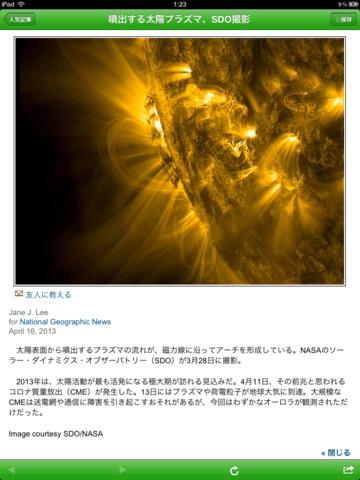 http://a5.mzstatic.com/jp/r30/Purple5/v4/b4/ac/8c/b4ac8c8a-6751-c9a6-e27a-2eb746a2fc64/screen480x480.jpeg