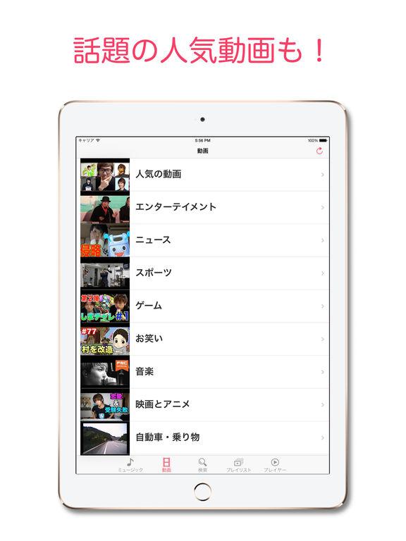 YouTube動画再生 FreeTube - 無料で音楽が聴ける動画アプリのおすすめ画像5