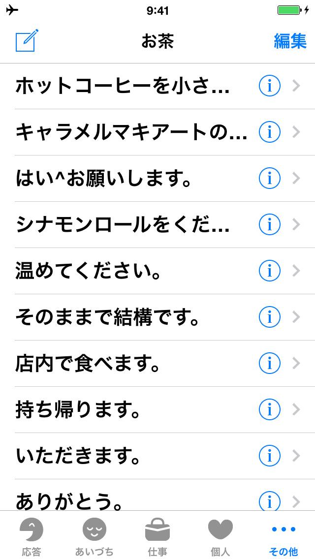 http://a5.mzstatic.com/jp/r30/Purple5/v4/ba/a9/eb/baa9eb9c-379c-35cc-9436-a1dbd209a68b/screen1136x1136.jpeg