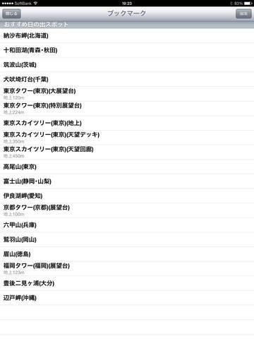 http://a5.mzstatic.com/jp/r30/Purple5/v4/bb/51/6b/bb516bbc-f883-dce3-9d67-6ce97bf2ca0a/screen480x480.jpeg