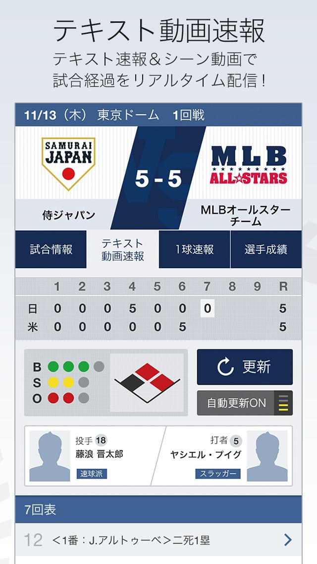 2014 SUZUKI 日米野球公式アプリのおすすめ画像2