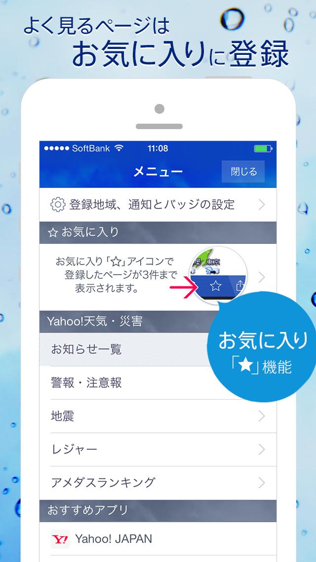 Yahoo!天気 - 雨の動きや降水確率などわかるお天気アプリ4