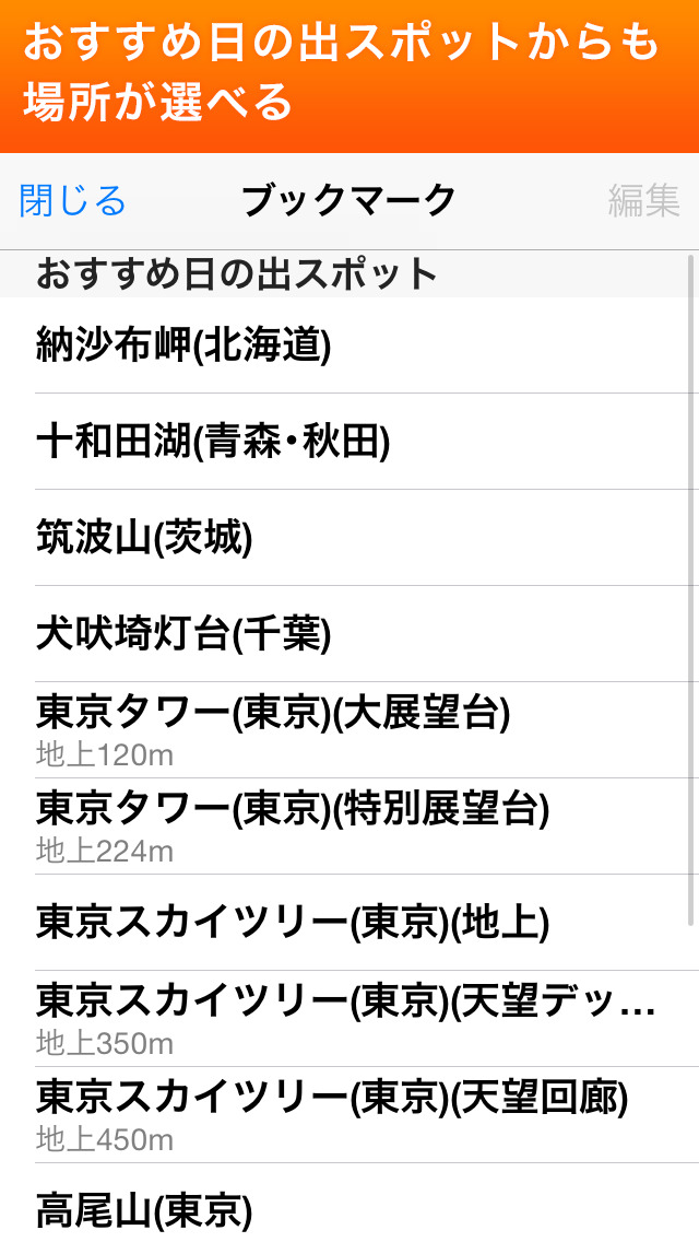 http://a5.mzstatic.com/jp/r30/Purple5/v4/e2/5e/dd/e25edde5-bcde-1218-5827-625eb7b1f3b8/screen1136x1136.jpeg