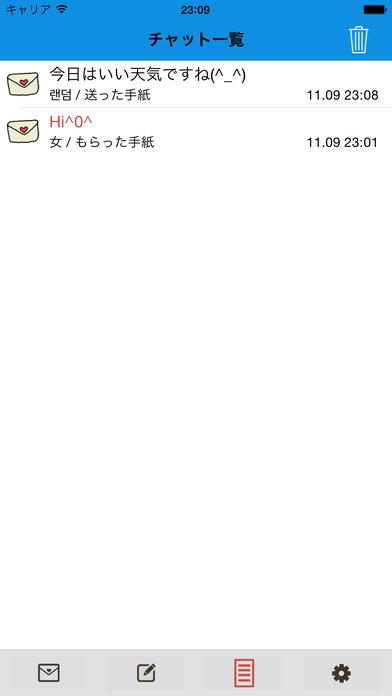 新しい人との会話 OneChatのおすすめ画像4
