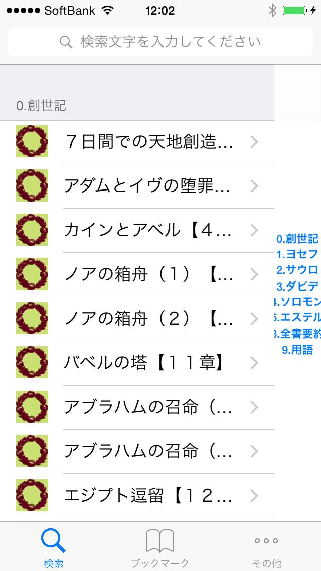 http://a5.mzstatic.com/jp/r30/Purple5/v4/ea/5a/cb/ea5acbf8-f40e-9e3b-2bfa-ee089d22dbbb/screen1136x1136.jpeg