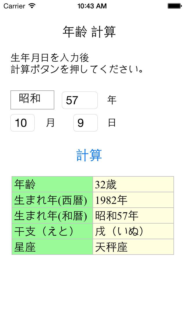 http://a5.mzstatic.com/jp/r30/Purple5/v4/ec/c3/7a/ecc37ac9-2c1d-b6c9-7059-d4a2c6dc3b0e/screen1136x1136.jpeg