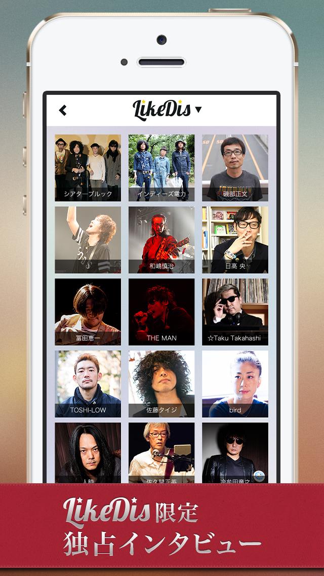 """音楽ニュース""""LikeDis""""[音楽を無料試聴しながら邦楽・洋楽音楽ニュースが読める]のおすすめ画像2"""