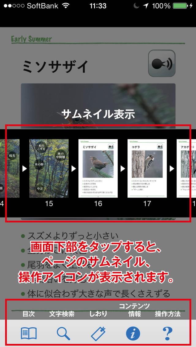 http://a5.mzstatic.com/jp/r30/Purple5/v4/ee/da/ba/eedababf-1770-a148-74f4-6dcbb4d98987/screen1136x1136.jpeg