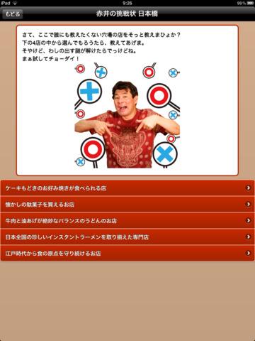 http://a5.mzstatic.com/jp/r30/Purple5/v4/f2/61/f0/f261f0a5-c4d3-8604-848c-0567bb39e234/screen480x480.jpeg