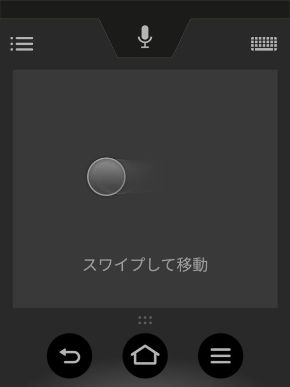 Amazon Fire TV Remote Screenshot