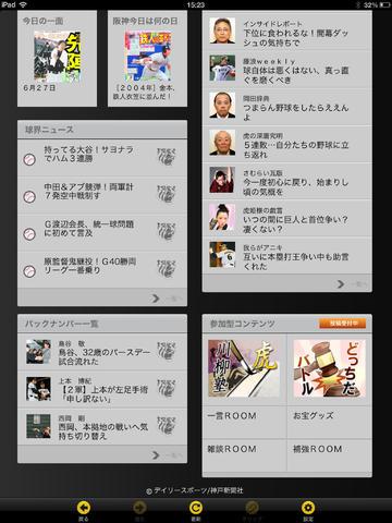 http://a5.mzstatic.com/jp/r30/Purple6/v4/c9/f5/9d/c9f59d22-2f38-3f93-c7b5-51c4d5b9c477/screen480x480.jpeg