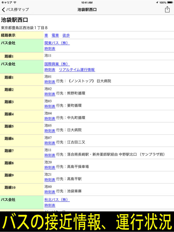 http://a5.mzstatic.com/jp/r30/Purple62/v4/08/9d/70/089d70c7-2931-b47c-fc21-9ff04e761322/sc1024x768.jpeg