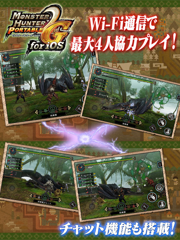 MONSTER HUNTER PORTABLE 2nd G for iOS Screenshots