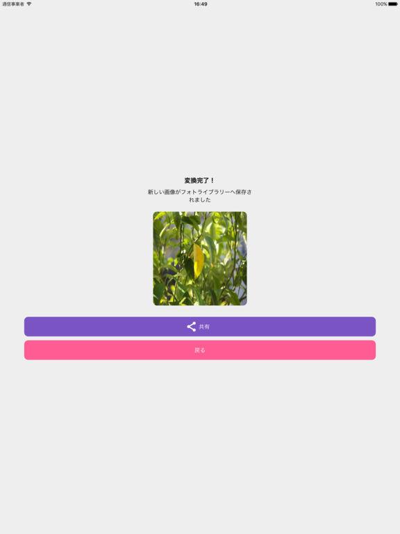 http://a5.mzstatic.com/jp/r30/Purple62/v4/2d/51/8e/2d518e9e-3ee9-74c1-3a15-59ed2d15d6c4/sc1024x768.jpeg