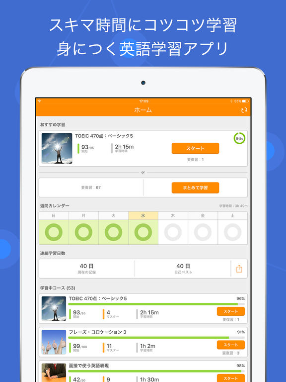 英語学習 iKnow! Screenshot