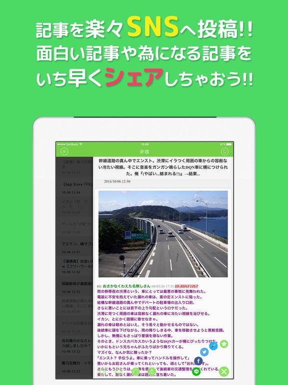 神速まとめ ch ! - ニュースちゃんねるビュワー 2 Screenshot