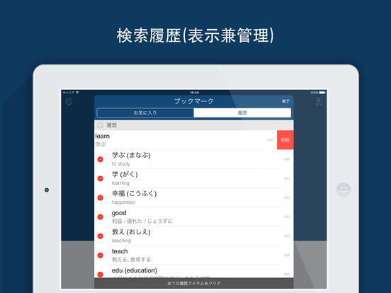 英和辞典・和英辞典 English Japanese Dictionary & Translator Screenshot