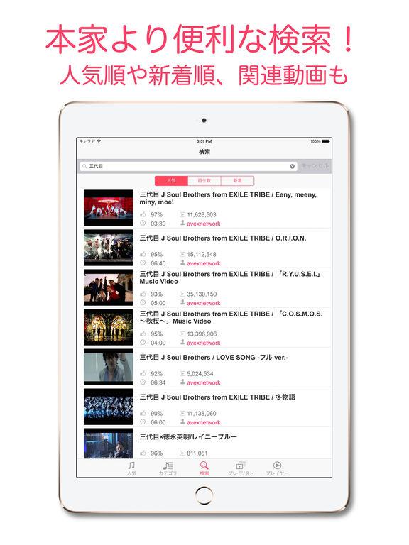YouTube動画再生 FreeTube - 無料で音楽が聴ける動画アプリのおすすめ画像3