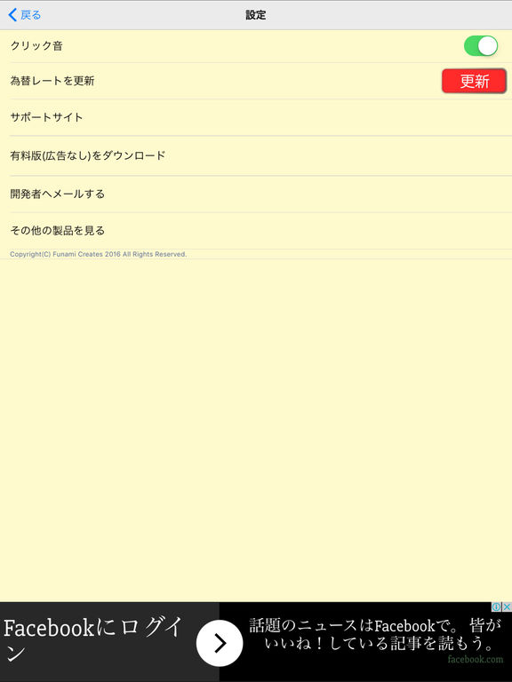 http://a5.mzstatic.com/jp/r30/Purple71/v4/23/72/02/237202e2-4ab2-0cd2-5eaa-91aa4644b7e0/sc1024x768.jpeg