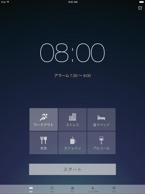 Runtastic Sleep Better 睡眠アプリ - 快眠サイクルと目覚ましアラーム Screenshot