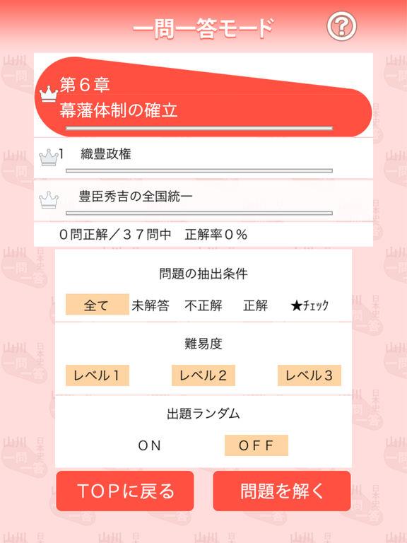 山川一問一答日本史 Screenshot