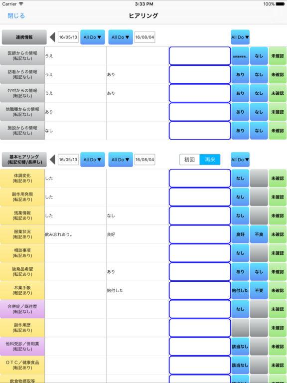 http://a5.mzstatic.com/jp/r30/Purple71/v4/c8/24/c8/c824c8ce-9c62-98e3-d173-2c36bc536f04/sc1024x768.jpeg