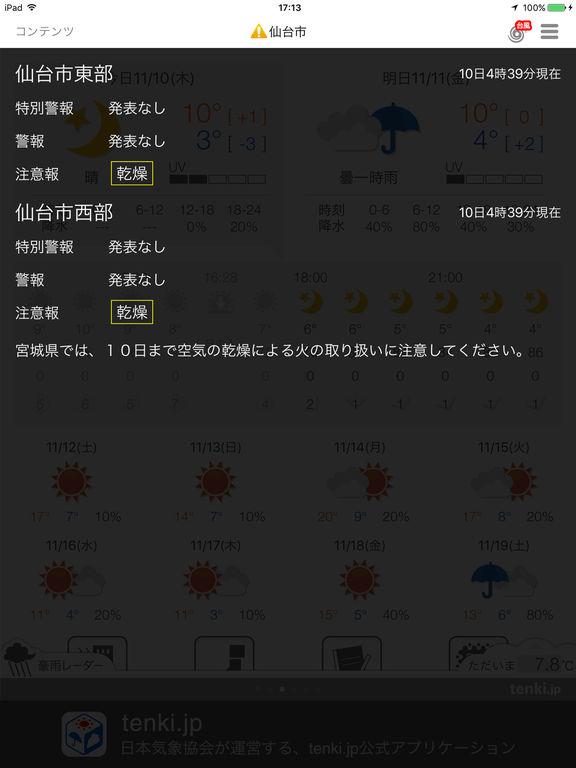 http://a5.mzstatic.com/jp/r30/Purple71/v4/d8/52/c6/d852c686-afa3-7206-75b2-2ff0137b6dcc/sc1024x768.jpeg