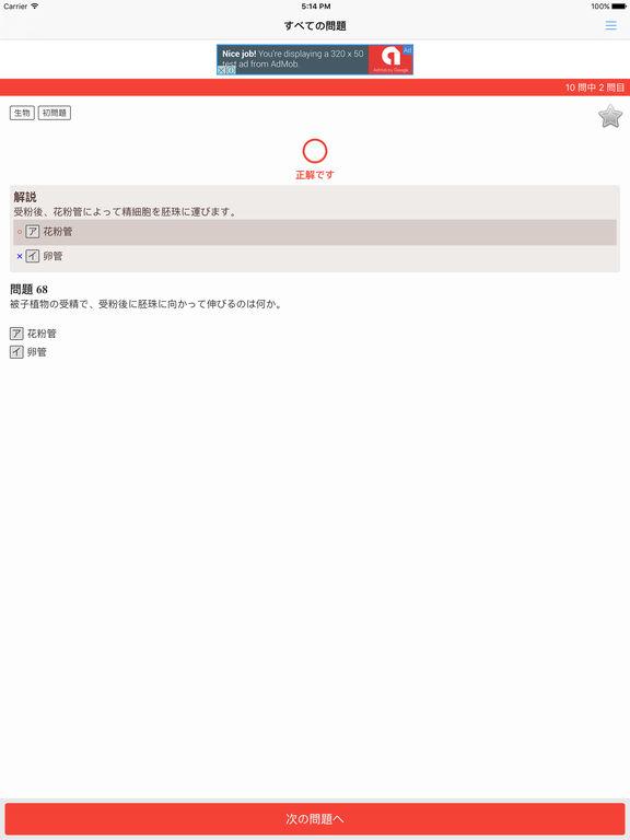 高校入試対策問題集〜理科〜 Screenshot