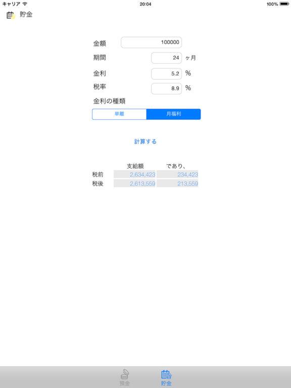 http://a5.mzstatic.com/jp/r30/Purple71/v4/e0/63/b2/e063b29f-0922-3723-04de-9165e401be5f/sc1024x768.jpeg